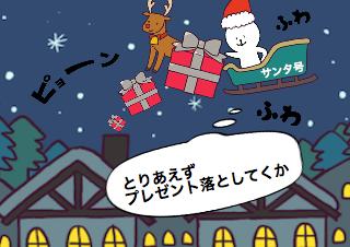 4コマ漫画「たくさんのプレゼント」の3コマ目