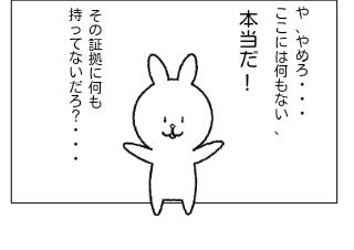 4コマ漫画「キーパー」の1コマ目