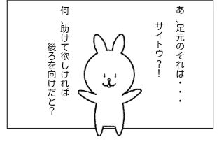 4コマ漫画「キーパー」の2コマ目