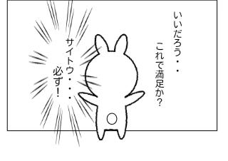 4コマ漫画「キーパー」の3コマ目