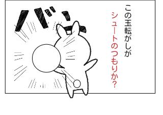 4コマ漫画「キーパー」の4コマ目