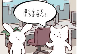 4コマ漫画「目撃」の1コマ目