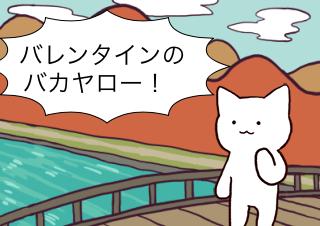 4コマ漫画「ムカつく天使」の1コマ目