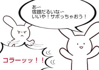 4コマ漫画「寝転がる ̄(=∵=) ̄」の1コマ目
