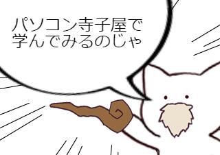 4コマ漫画「パソコン寺子屋って?」の4コマ目