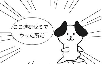 4コマ漫画「進研ゼミの闇」の1コマ目