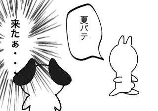 4コマ漫画「アイツ」の1コマ目