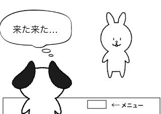 4コマ漫画「アイツ2」の2コマ目