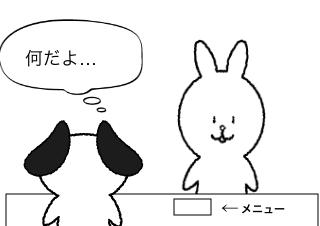 4コマ漫画「アイツ2」の3コマ目