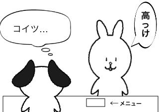 4コマ漫画「アイツ2」の4コマ目