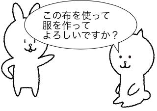 4コマ漫画「裸の王様」の3コマ目