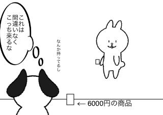 4コマ漫画「アイツ3」の1コマ目
