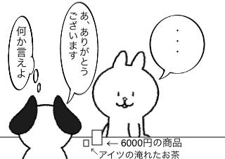 4コマ漫画「アイツ3」の2コマ目