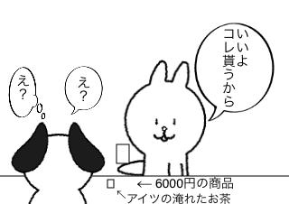 4コマ漫画「アイツ3」の3コマ目