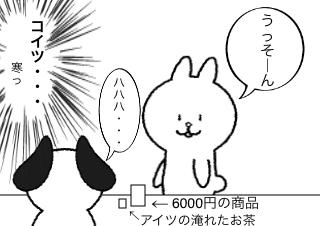 4コマ漫画「アイツ3」の4コマ目