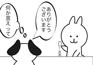 4コマ漫画「アイツ4」の1コマ目