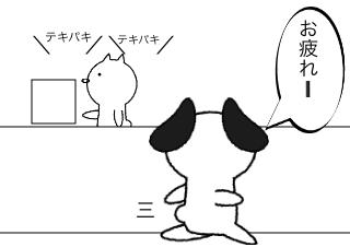 4コマ漫画「悲劇」の1コマ目