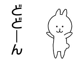 4コマ漫画「ひまうさぎ」の1コマ目