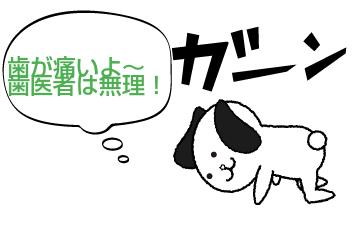 4コマ漫画「歯医者」の1コマ目