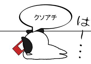 4コマ漫画「( ˘ω˘ )」の1コマ目