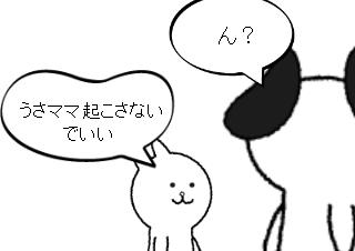 4コマ漫画「気遣われてる?」の3コマ目