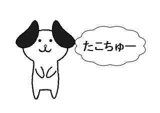 4コマ漫画「たこちゅー」の1コマ目