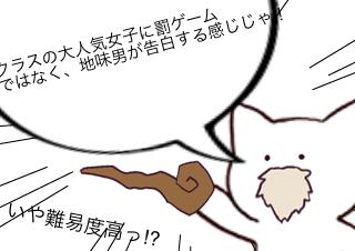 4コマ漫画「お題➀(大喜利)」の4コマ目