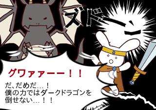 4コマ漫画「せんずくん」の1コマ目