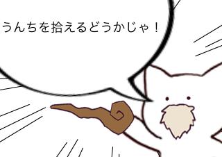 4コマ漫画「ひろいもの」の4コマ目