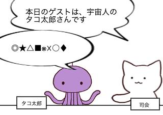 4コマ漫画「その翻訳あってる?」の1コマ目