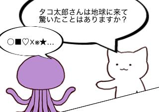 4コマ漫画「その翻訳あってる?」の2コマ目