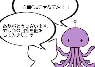 4コマ漫画「その翻訳あってる?」の3コマ目