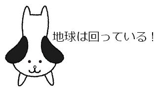 4コマ漫画「サンバ!」の4コマ目