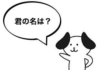 4コマ漫画「君の名は?」の1コマ目