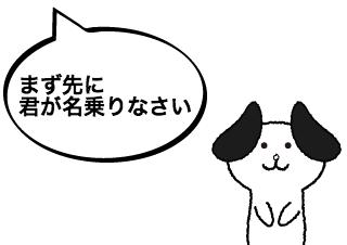 4コマ漫画「君の名は?」の2コマ目