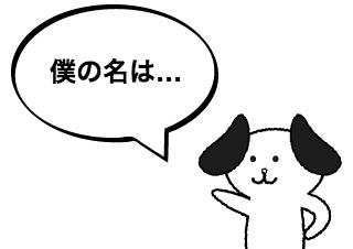 4コマ漫画「君の名は?」の3コマ目