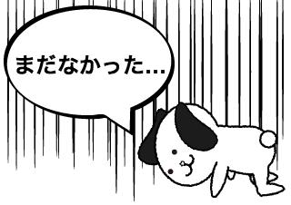 4コマ漫画「君の名は?」の4コマ目