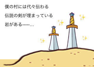 4コマ漫画「冒険」の1コマ目