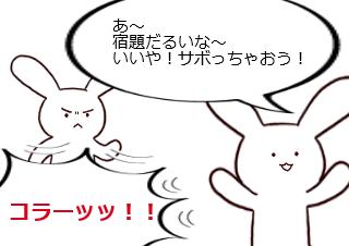 4コマ漫画「なんか、いろいろ微妙!」の1コマ目