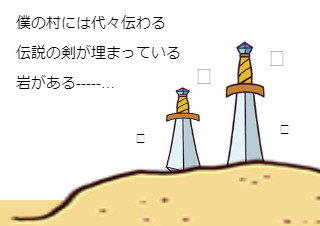 4コマ漫画「勇者じゃー!!」の1コマ目
