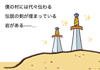 4コマ漫画「「勇者のしかばねを越えて!!」」の1コマ目