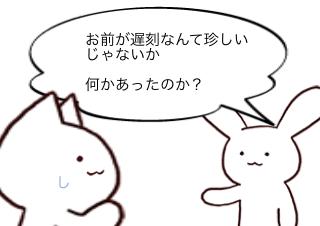 4コマ漫画「まさかこいつ実は…」の2コマ目