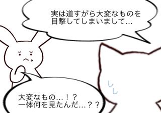 4コマ漫画「まさかこいつ実は…」の3コマ目