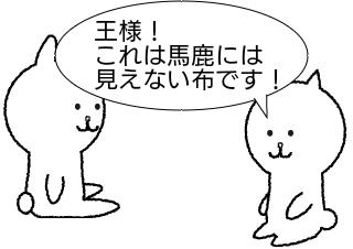 4コマ漫画「裸の王様」の1コマ目