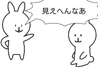 4コマ漫画「裸の王様」の2コマ目