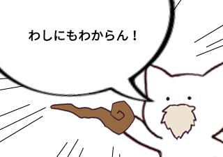 4コマ漫画「この仙人は,,,,,,」の4コマ目