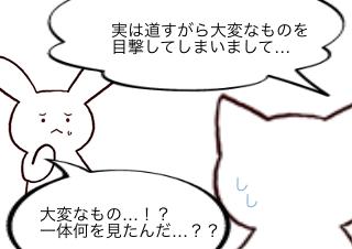 4コマ漫画「ドラゴン発見」の3コマ目