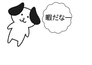 4コマ漫画「犬君たろ」の1コマ目