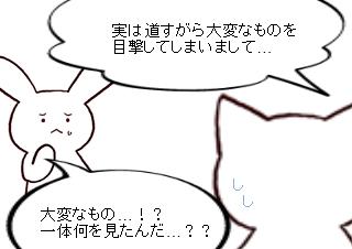 4コマ漫画「無題」の3コマ目