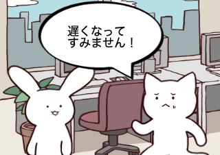 4コマ漫画「4」の1コマ目